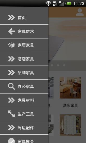 玩免費生活APP 下載家具行业网 app不用錢 硬是要APP