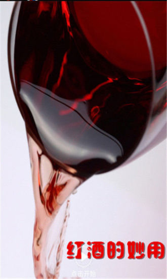 红酒品鉴之红酒的妙用与搭配