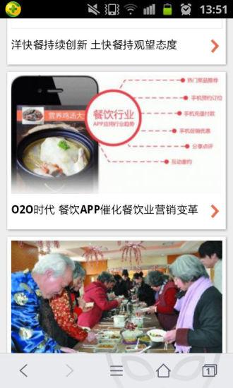 四川快餐网
