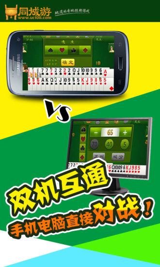 同城游包红五|玩棋類遊戲App免費|玩APPs