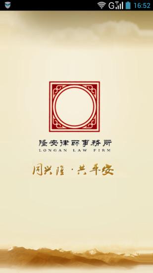 北京隆安律师事务所