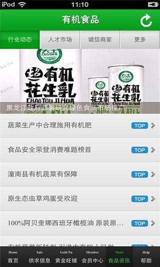 广西有机食品平台