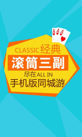 同城游三副滚筒|玩棋類遊戲App免費|玩APPs