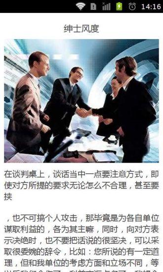 商务谈判的八条技巧