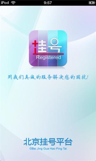 北京挂号平台