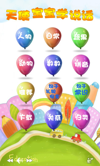 寶寶學說話- Android Apps on Google Play