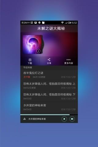 玩娛樂App|未解之谜大揭秘免費|APP試玩