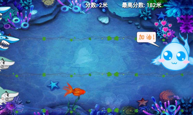 玩免費冒險APP|下載小鱼快跑 app不用錢|硬是要APP