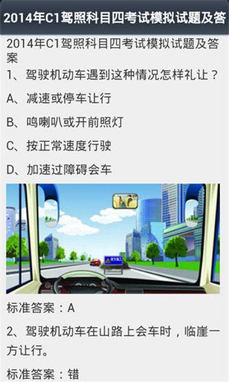 驾考宝典之科目一模拟题|玩工具App免費|玩APPs