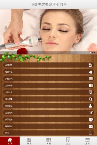 中国美容美发行业门户