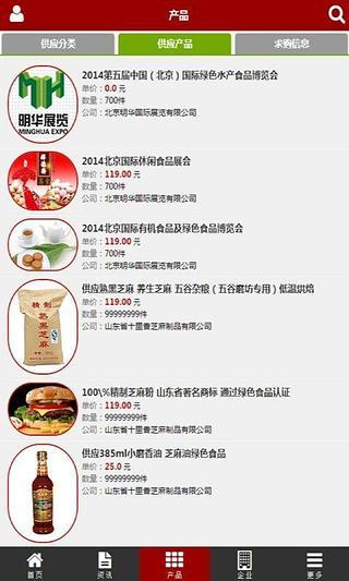 玩商業App|掌上有机食品城免費|APP試玩