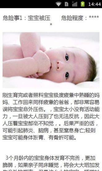 与宝宝同床的4大危害