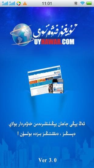 维吾尔新闻网