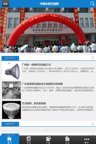 中国专利交易网