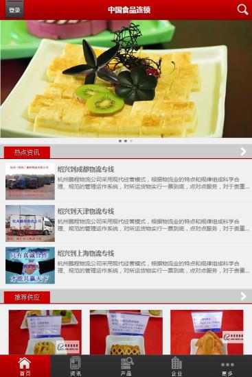 中国食品连锁