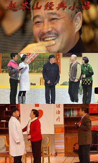赵本山经典春晚小品全集