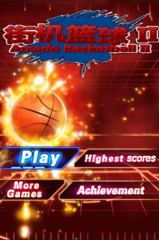 街机篮球II
