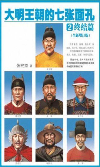 大明王朝的七张面孔全新增订版