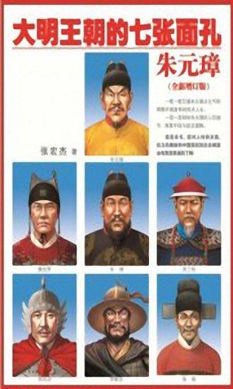 大明王朝的七张面孔朱元璋