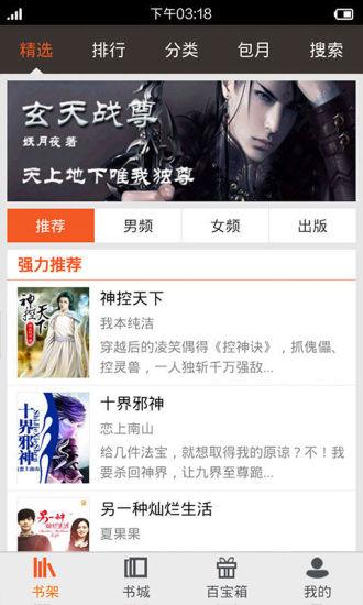 玩書籍App|大明王朝的七张面孔朱元璋免費|APP試玩