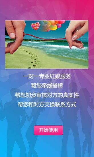 热恋交友约会相亲|玩社交App免費|玩APPs
