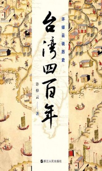 许倬云说历史台湾四百年