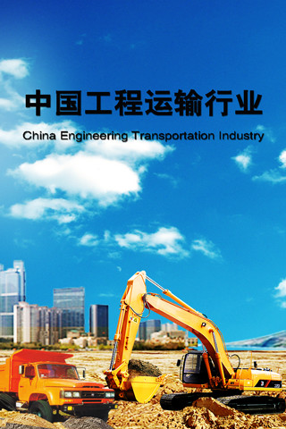 免費下載新聞APP|中国工程运输行业 app開箱文|APP開箱王