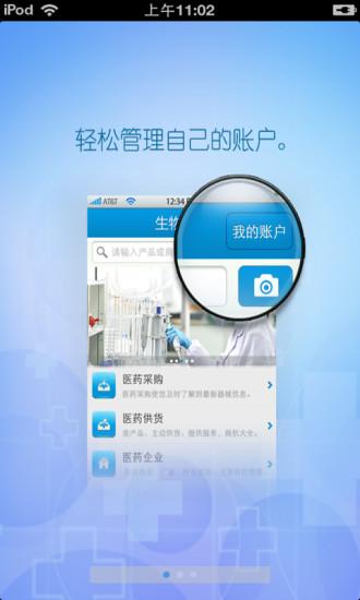 玩免費生活APP|下載山东生物医药平台 app不用錢|硬是要APP
