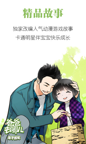 【免費益智App】宝贝故事-APP點子