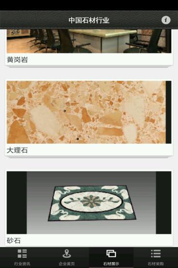 玩免費新聞APP|下載中国石材行业 app不用錢|硬是要APP