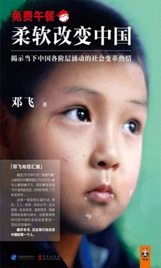 免费午餐柔软改变中国