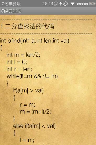 C经典算法