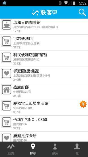 社交必備免費app推薦 联客線上免付費app下載 3C達人阿輝的APP