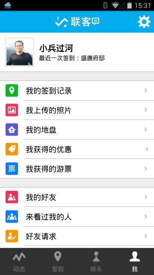 社交必備免費app推薦|联客線上免付費app下載|3C達人阿輝的APP