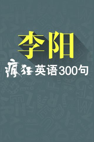李阳疯狂英语300句