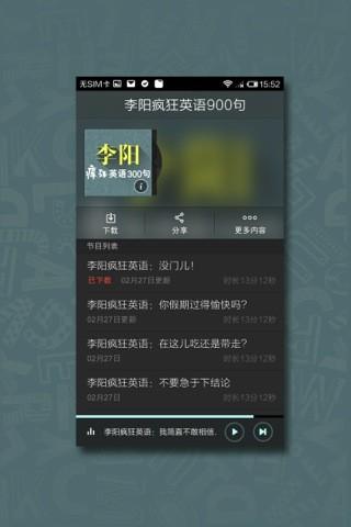 玩教育App|李阳疯狂英语300句免費|APP試玩
