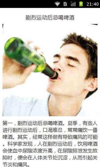 夏季喝啤酒六忌