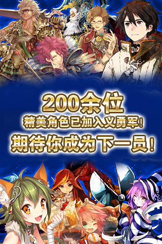 iOS/Android:鎖鏈戰記APK 下載2.2.2 ( ChainChronicle APK ),超 . ...