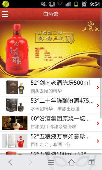 四川酒业网