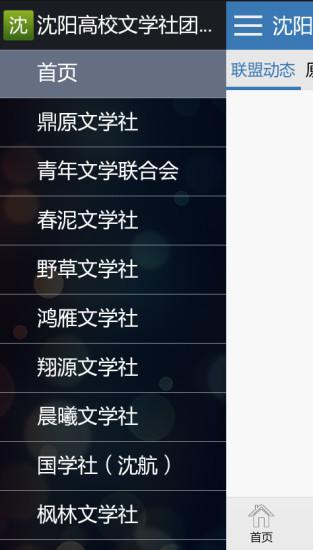 沈阳高校文学社团联盟客户端