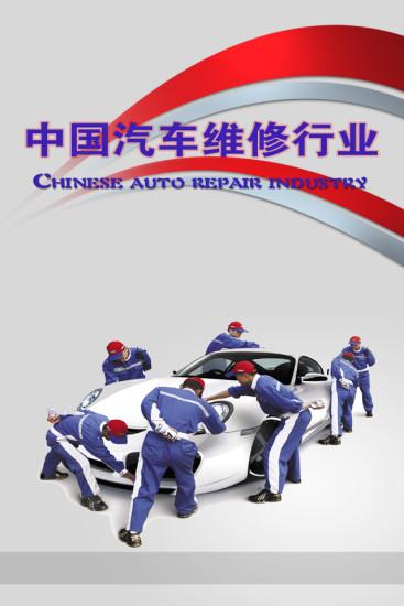 中国汽车维修行业