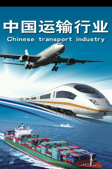 中国运输行业