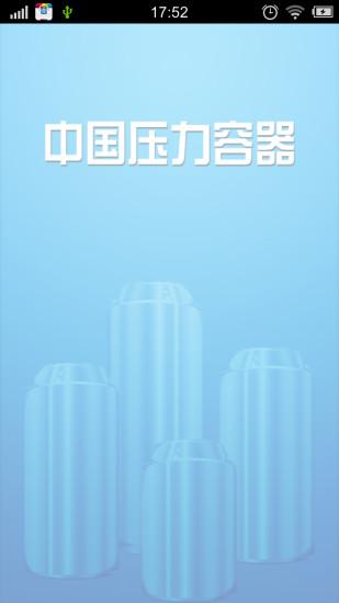 中国压力容器