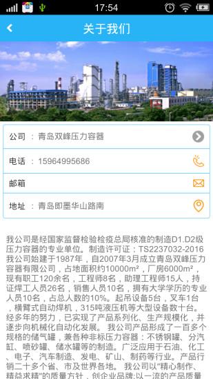玩生活App|中国压力容器免費|APP試玩