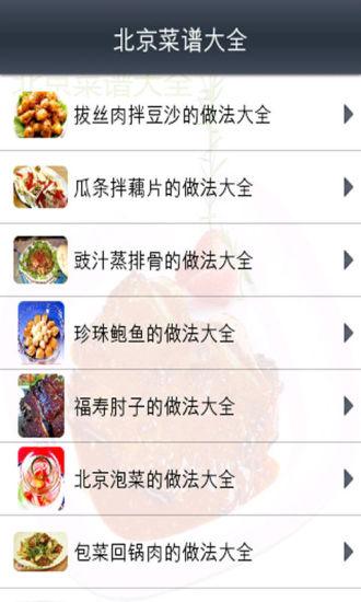 北京菜谱大全