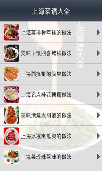 上海菜谱大全