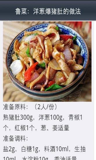 鲁菜菜谱大全