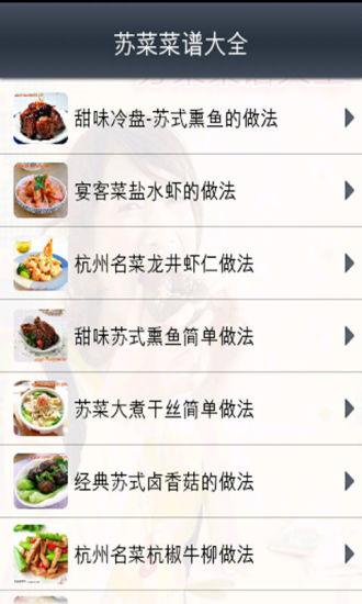 苏菜菜谱大全