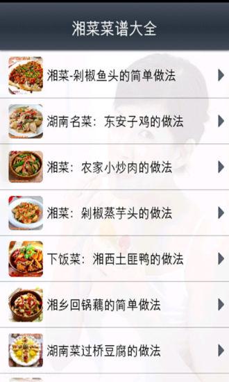 湘菜菜谱大全