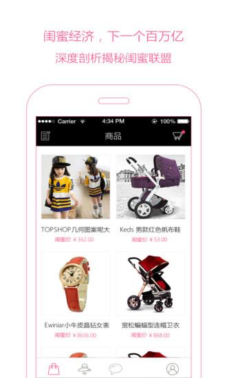 玩免費購物APP|下載闺蜜联盟 app不用錢|硬是要APP
